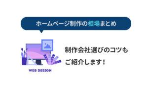 ホームページ制作の相場まとめ【制作会社選びのコツ紹介】